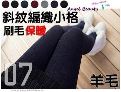 °ο Angel Beauty ο°【BPH1279】日本顯瘦斜紋立體編織小格羊毛內刷毛保暖褲襪‧7色(現+預)