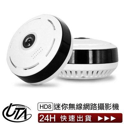 360度全景 紅外線夜視 雙向對講 WIFI 監視器 攝影機 APP遠端操控 網路監控 非小蟻 HD7 HD8 VS1