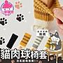 ✿現貨 快速出貨✿【小麥購物】貓肉球椅腳套...