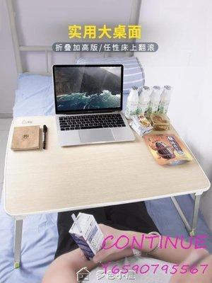 CONTINUE 床上小書桌女懶人大學生多功能宿舍上鋪桌板 xy zd