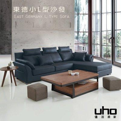 沙發【UHO】東德小L型沙發 免運費 HO18-332-3