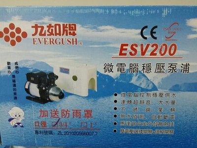 【嚇一跳店鋪】九如牌 ESV200 靜音穩壓 電子穩壓 水壓機 加壓機 加壓馬達 1/ 4HP 取代 AEV200 新北市