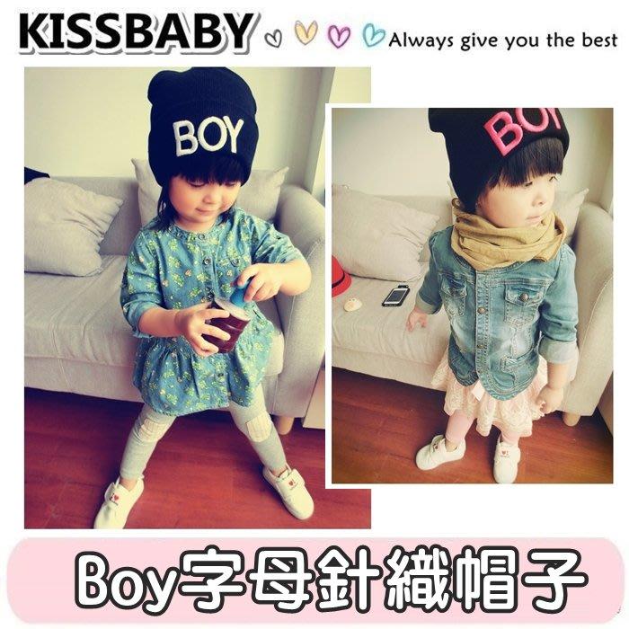 【Boy字母針織帽子】男女童幼兒寶寶毛線針織保暖套頭帽 兒童帽 秋冬帽 保暖帽 童帽 幼童帽