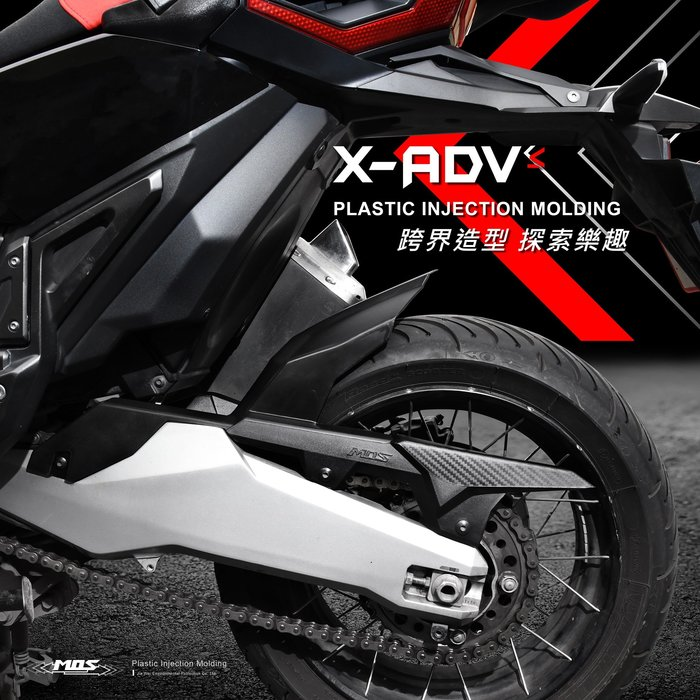 MOS XADV 卡夢 碳纖維 壓花後土除 內土除 鍊條上蓋 後輪上蓋 後土除 HONDA X ADV 後輪土除 鍊條蓋