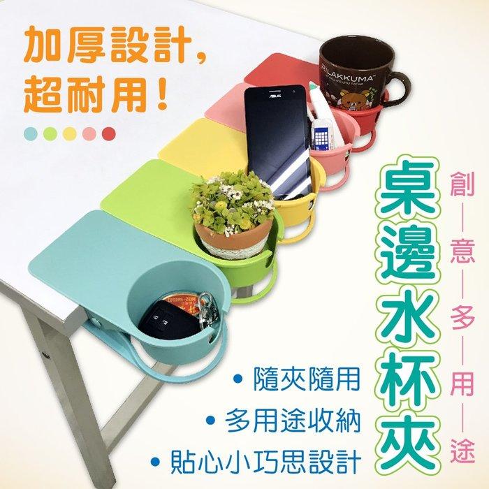 【品創居家生活館】橘之屋 桌邊水杯夾 H-289 桌邊收納 可放置各種水杯 文具 桌邊植物 /多款顏色 隨機出貨