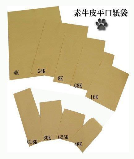 ≡☆包裝家專賣店☆≡包裝用品  素面 黃牛皮色 平口 紙袋 48K單款式100入+-2% 寬5.8cmX高9.6cm