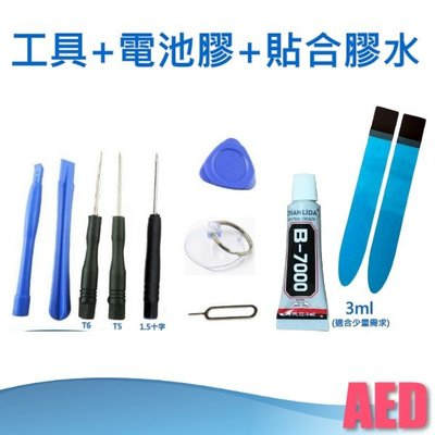 ⏪ AED ⏩ 手機維修工具 拆機工具組 電池膠 貼合膠水 手機 平板 螺絲刀 拆機片 吸盤 拆機棒