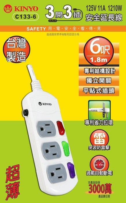 【SUPER家居24H出貨】台灣製造 KINYO 耐嘉 三開關三插座 延長線 防火 電線 延長插座 C1336