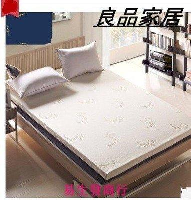 【易生發商行】慢回彈記憶海綿床墊床褥子墊被加厚學生宿舍榻榻米單人雙人床墊F6061