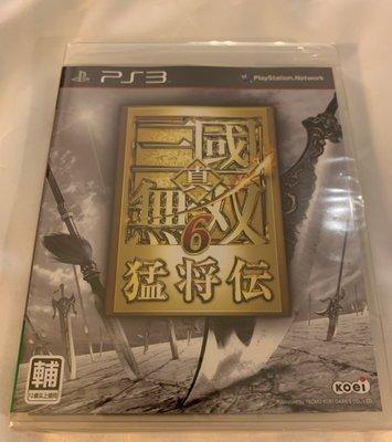 (全新未拆封)PS3 真三國無雙6 猛將傳 遊戲光碟(原價1380元)