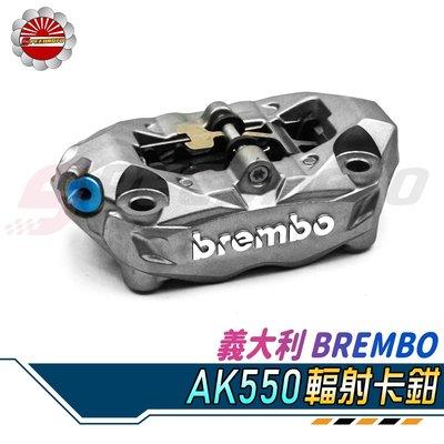 【Speedmoto】Brembo AK550 卡鉗 輻射卡鉗 可升級AK550金屬來令 不會有異音 DRG FORCE