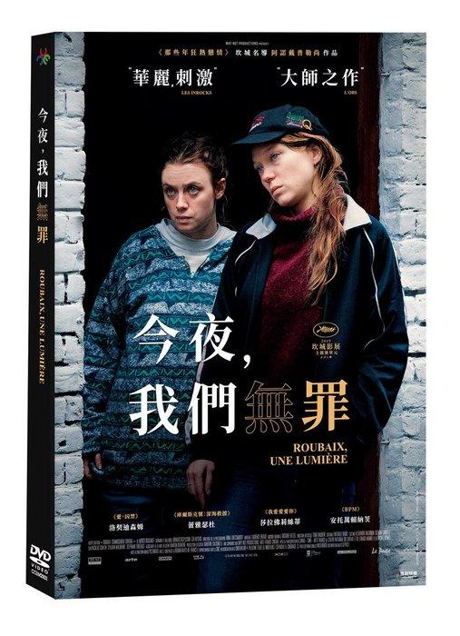 [DVD] - 今夜我們無罪 Oh Mercy! ( 台聖正版 ) - 預計3/6發行