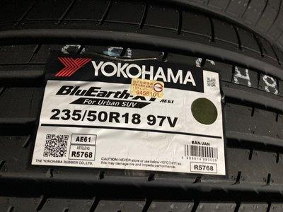 台北永信輪胎~橫濱輪胎 AE61 235/50R18 97V 含安裝 定位