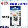 #免運【水族達人】日本GEX《 雙顯電子溫度計...