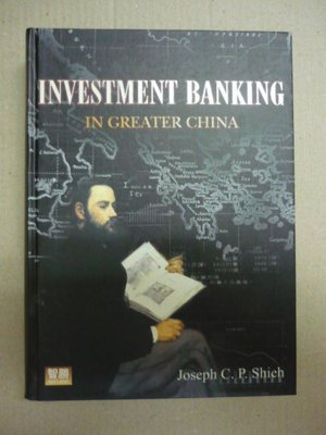 《全新》INVESTMENT BANKING IN GREATER CHINA / 現代投資銀行