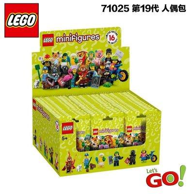 【LETGO】現貨 原裝正版 樂高人偶 71025 Minifigures 第19代人偶包 一套16隻