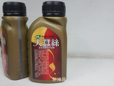 【新鴻昌】#特價品# 美國進口 天蠶絲 酯類機油精 酯類機油添加劑 機油精