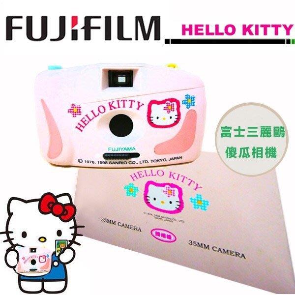 Colorful DAY 富士Sanrio三麗鷗Hello Kitty傳統傻瓜相機底片相機 懷舊收藏 正版授權