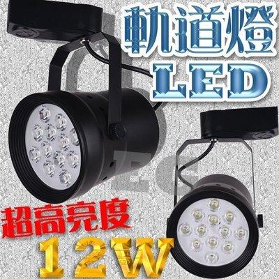 光展 LED 12W 軌道燈 AR111 LED軌道燈12WLED投射燈 110v-220v 白光 黑殼