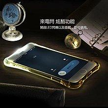 iPhone 6/S 4.7吋 來電閃 小蠻腰 來電提醒 空壓殼 防摔 手機殼 保護套 手機保護殼