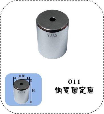 Y.G.S~鋼索五金(鋼索配件)系列~011銅質固定座 (含稅)