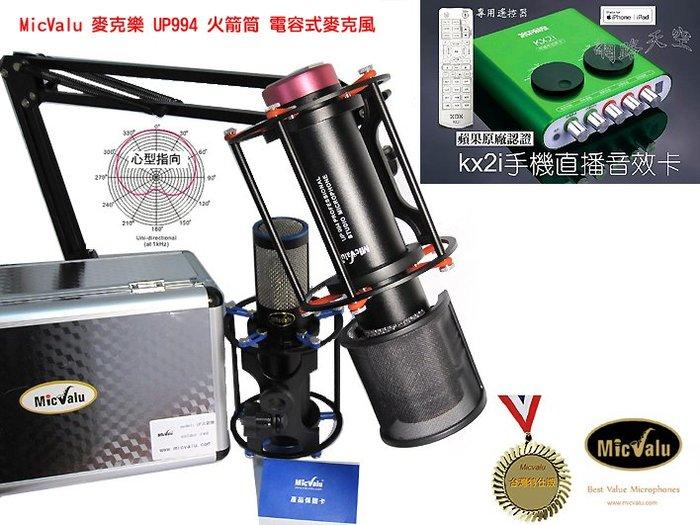 kx2i 手機直播音效卡+UP994火箭筒電容式麥克風+nb35支架送音效軟體