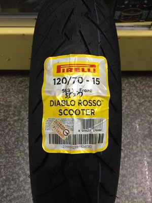 【阿齊】倍耐力 PIRELLI 120/70-15 惡魔胎 DIABLO ROSSO SCOOTER 120 70 15