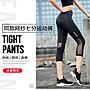 《台灣24hr出貨》瑜珈女款 七分緊身彈性褲 高腰提臀健身內搭褲 網紗設計更為透氣