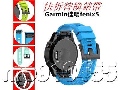 佳明 Garmin Fenix5 替換錶帶 快拆錶帶 Forerunner 935 矽膠錶帶 Approach® S60