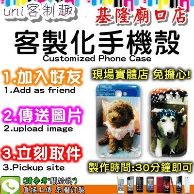 《不用等》華碩ASUS~ZenFone Max Plus (M1)~訂製客製化手機殼.空壓殼《uni客制趣※基隆廟口店》