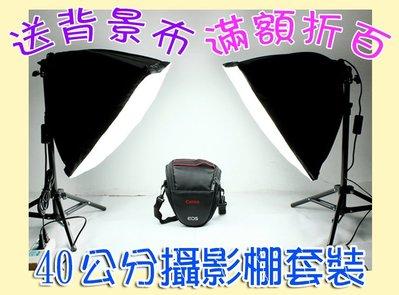 送背景布【滿額折百】40公分小型攝影棚组合 相機攝影棚閃光燈柔光箱燈架 LED攝影燈箱 攝影器材 饰品商品照可參考