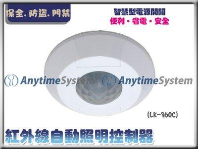 安力泰系統~LK-360C 紅外線 自動照明 控制器→直購$1700元