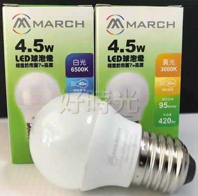 好時光~MARCH LED 4.5W 燈泡 球泡 E27 全電壓 黃光 白光 3000K 6500K 台北市