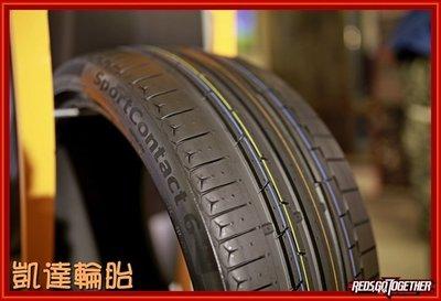 【凱達輪胎鋁圈館】Continental 馬牌 SC6 275/35/19 275/35R19 操控性能排水 正公司貨 歡迎詢問
