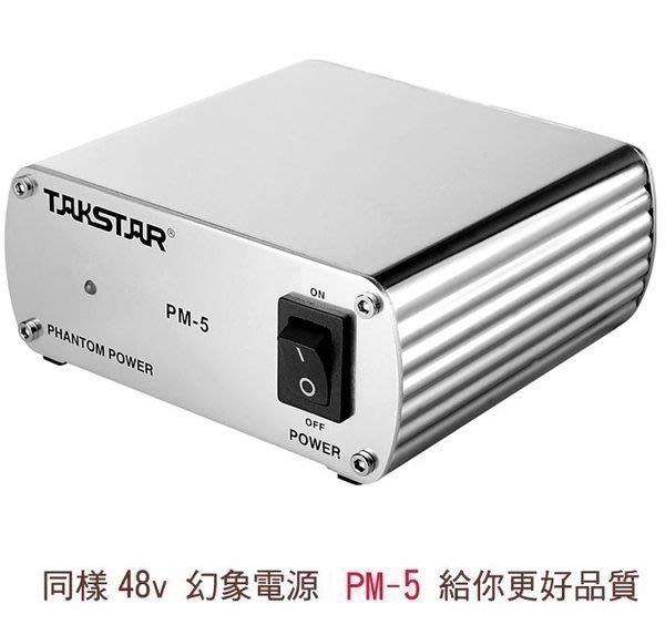 Takstar/得勝 48V 幻象電源 RC語音 電容式麥克風專用 YES98 網路K歌必備利器
