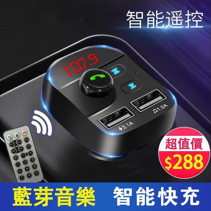 【現貨】車載MP3藍芽播放器接收器免提電話汽車音樂u盤式點煙器充電器藍牙車充智慧遥控款+遥控器