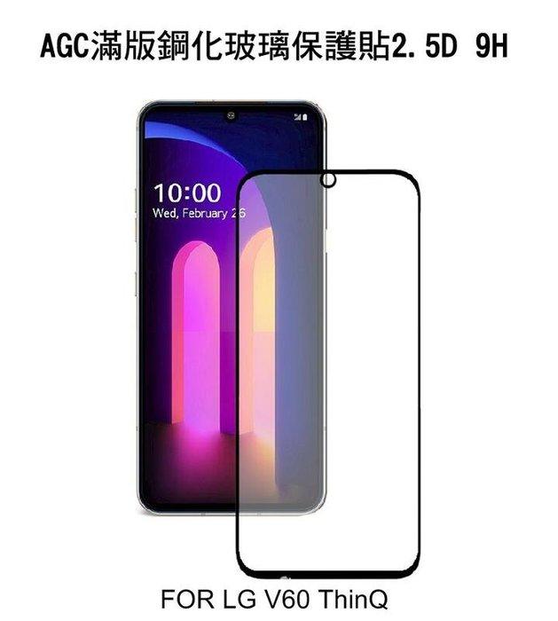 --庫米--AGC LG V60 ThinQ CP+ 滿版鋼化玻璃保護貼 全膠貼合 真空電鍍