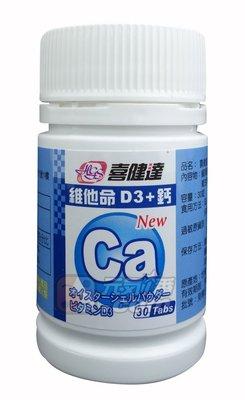 【元氣一番.com】《喜健達 維他命D3+鈣﹝每錠含有效鈣500mg﹞ 》補充鈣質最佳選擇