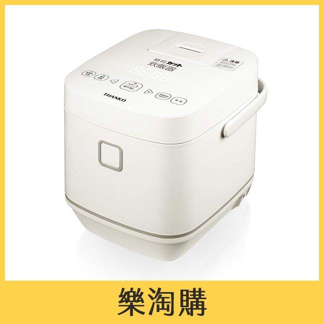 THANKO 2019新款 減醣電子鍋 低醣飲食 健康 老人 減肥 Sanko 日本
