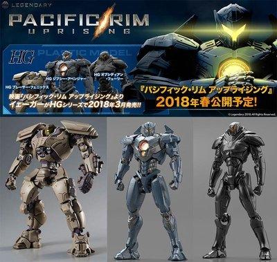 【模型屋】現貨 BANDAI PACIFIC RIM 環太平洋 HG 吉普賽復仇者 黑曜石狂怒 鎧甲鳳凰號 3隻套組