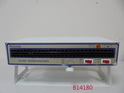 【全冠】ACCURAX XC-225A 離子風扇 靜電消除器 靜電消除風扇 除靜電風扇 AC110V(B14180)