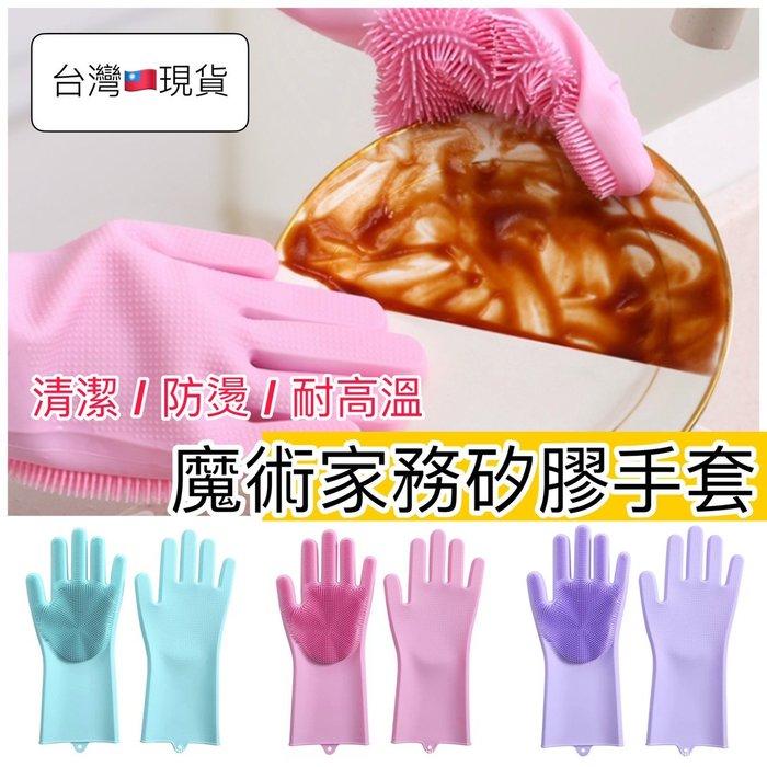 (高雄王批發)魔術家務矽膠手套 萬用清潔手套刷 矽膠手套刷 洗碗神器隔熱手套 洗碗手套 魔術手套刷 萬能手套 萬用手套刷
