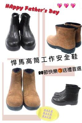 美迪-悍馬H5189高筒工作安全鞋-(...