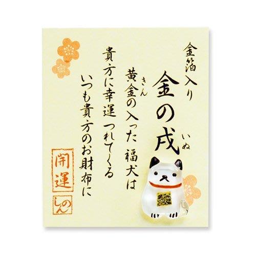含稅!【日本手工製!】24K金箔入 ~ 開運犬【皮包小物、過年小禮物】【F0018】