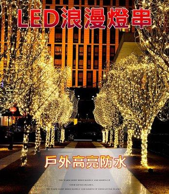 【台灣發貨】插電款可串接型浪漫燈串 10公尺/米100燈 星星串燈 婚慶燈 夜景裝飾 彩燈 造景燈 聖誕燈