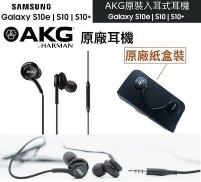 三星 S10e / S10 / S10+原廠耳機 EO-IG955 AKG 線控耳機 S8、S8+、S9+、S9