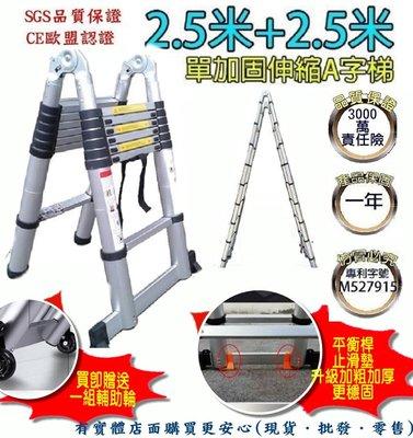 興雲網購【5米(2.5+2.5米)加固A字梯(42管長)+送輔助輪2241-118】平衡桿 伸縮鋁梯 梯子 工程梯 樓梯