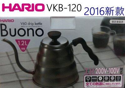 ~咖啡大哥大~Hario VKB~120 HSV 1200ml 手沖壺 細口壺 VKB120 咖啡器具  1.2L