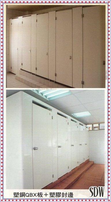 各式浴室搗擺隔間門/辦公室隔間/ABS搗擺隔間/