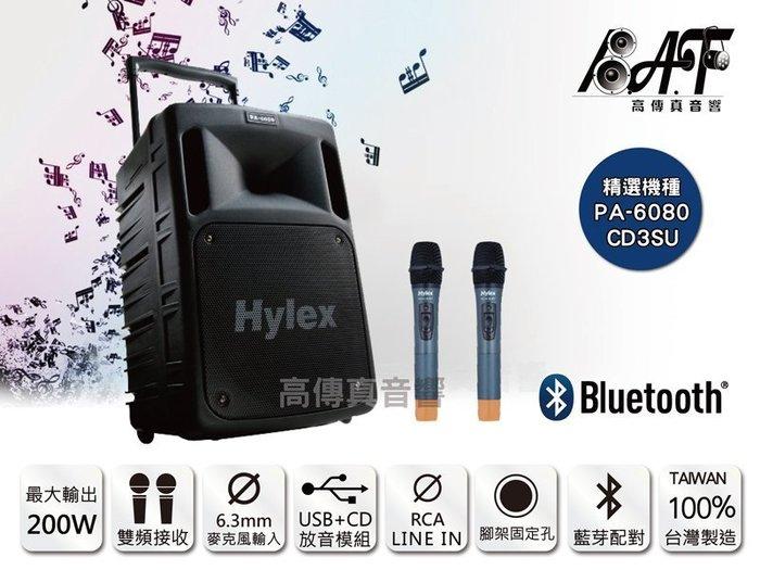 高傳真音響【Hylex PA-6080/CD3SU】CD+USB+藍芽 雙頻│搭手握麥克風│UHF充電式手提教學擴音機
